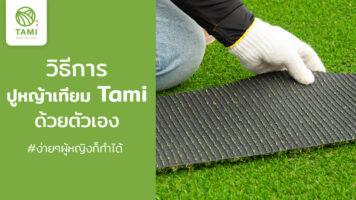 วิธีการปูหญ้าเทียม Tami ด้วยตัวเอง